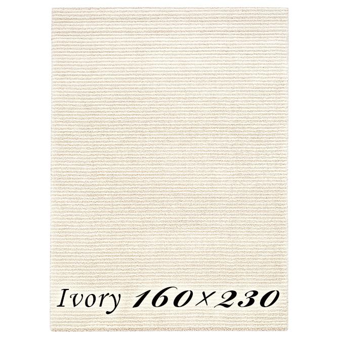 ラグ カーペット バスキ 160×230cm アイボリー ベルギー製 ウィルトン織 高級 絨毯 厚手 【送料無料】【代引不可】
