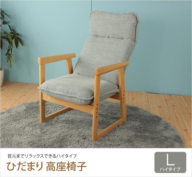 座椅子 セレクトチェア ひだまり ハイタイプ 木製 高座椅子 リクライニング レバー式 座面高さ調整 1人用 ソファ ソファ座椅子 チェア リクライニングチェア 一人掛け 肘付き 肘掛け 折りたたみ コンパクト こたつ椅子