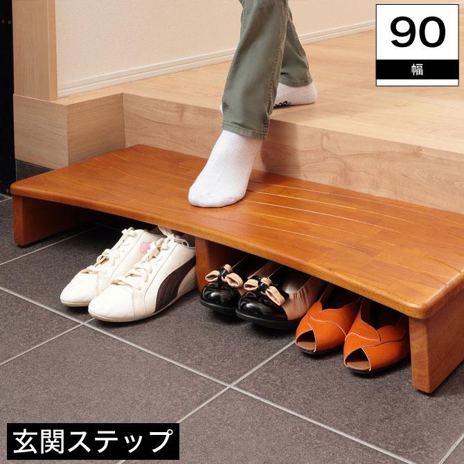 踏み台 玄関床90cm 靴収納 アジャスター付き 段差解消 ステップ 台 補助台 玄関 縁側 裏口 SG-W9035