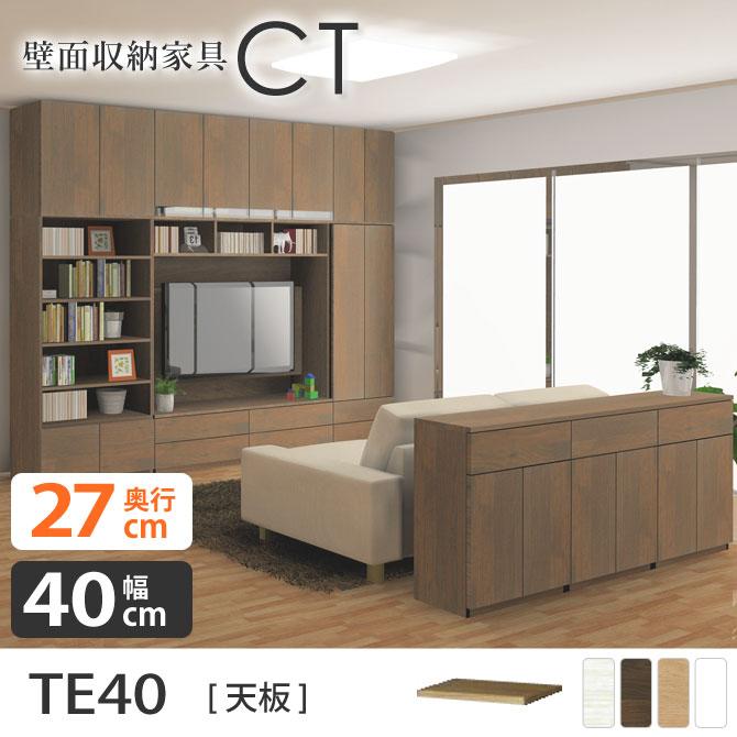 壁面収納CT 高さオーダー カウンター下収納 天板 【奥行27cm】 TE40 【幅40cm】 リビング収納 壁面家具 壁収納 オーダー家具 国産 完成品