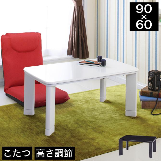 こたつテーブル 幅90cm 長方形 幅90×奥行60×高さ37cm 高さ調整 薄型 温風ヒーター 継ぎ脚付き こたつテーブル おしゃれ リビングコタツ リビングテーブル ローテーブル 家具調こたつ 木製 継ぎ脚 シンプルなカジュアルこたつ シンプル 一人暮らし ワンルーム