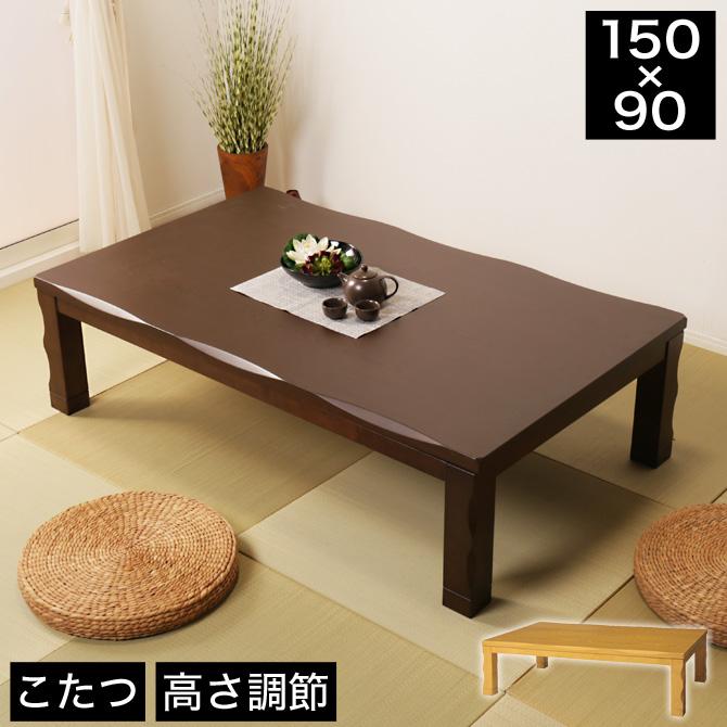 こたつ 幅150cm 長方形 和風 和モダン こたつテーブル 幅150×奥行90×高さ36(継脚時41)cm ナチュラル/ブラウン ハロゲン 温度調節 継ぎ脚付き 高さ調整 センターテーブル リビングテーブル ローテーブル