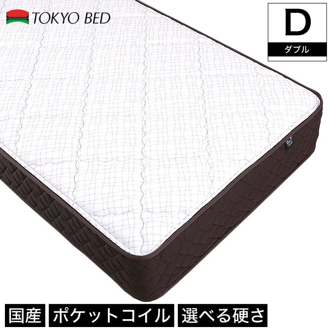 マットレス 東京ベッド ポケットコイルマットレス ダブル 硬さが選べる(硬め 普通 柔らかめ) 日本製 ITM-002 Rev.7パープルラベル 国産 スプリングコイルマットレス 羊毛入り | ベッド ベッドマット ベッドマットレス ベットマット ダブルマット