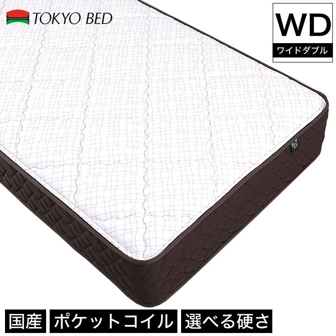 マットレス 東京ベッド ポケットコイルマットレス ワイドダブル 硬さが選べる(硬め 普通 柔らかめ) 日本製 ITM-002 Rev.7パープルラベル スプリングコイルマットレス 羊毛入り | ベッド ベッドマット ベッドマットレス ベットマット ポケットコイル