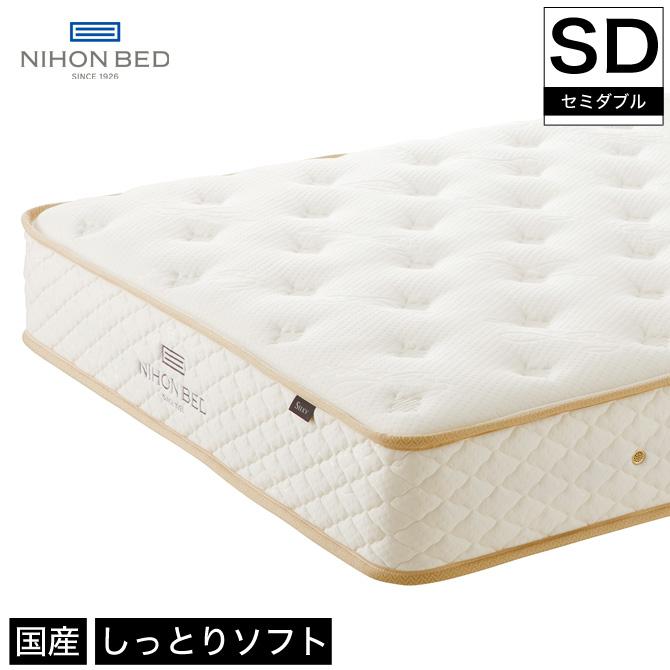 日本ベッド マットレス シルキーパフ セミダブル 柔らかめ ソフト ポケットコイルマットレス 国産 メーカー保証付 抗菌防臭 体圧分散 理想の寝姿勢 エッジサポート 正規販売店 送料無料