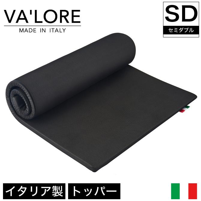 高反発マットレス 薄型 トッパー セミダブル 厚さ3cm 軽量 イタリア製 VA'LORE バローレ IVM-002-SD イタリアマットレス 1層タイプ オーバーレイ 敷き布団 マットレス サポートマットレス MATTRESS マット 体圧分散 通気性 寝返り