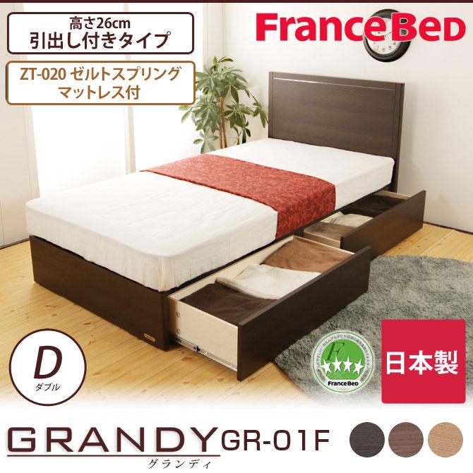フランスベッド グランディ 収納ベッド ダブルベッド シンプル 引出し付タイプ ゼルトスプリングマットレス(ZT-020)セット 高さ26cm 日本製 国産 木製 2年保証 francebed ダブル GR-01F [fbp09]