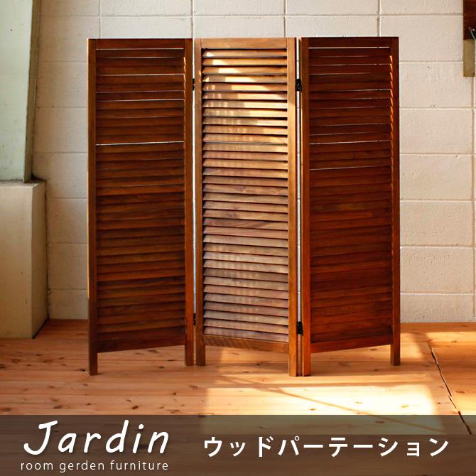 パーテーション 仕切り 3連 間仕切り 衝立 ついたて 三つ折 3つ折り パネル ジャルダン ウッド 天然木 木製 パーティション ナチュラル 北欧 マホガニー材使用 Jardin MHO-P125-3