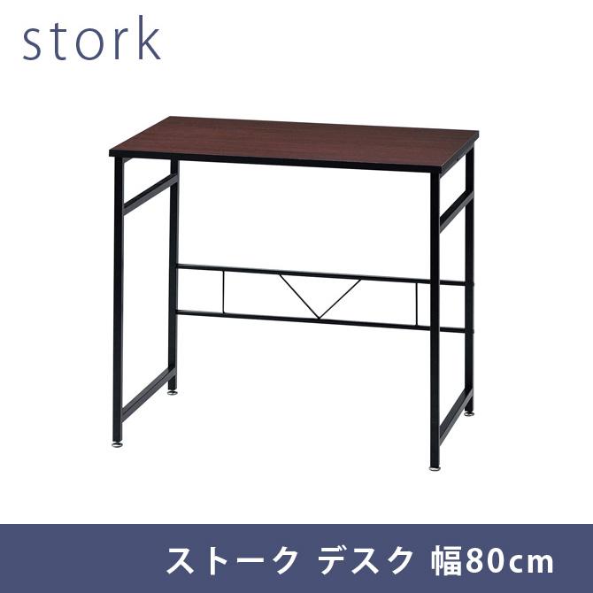 デスク 机 stork 学習机 オフィスデスク テーブル つくえ スチールデスク 作業台 作業机 幅80cm 作業机 パソコンデスク 作業台 学習机 おしゃれ 上品な質感 平机 勉強机 書斎机 PCデスク 作業テーブル 作業用デスク