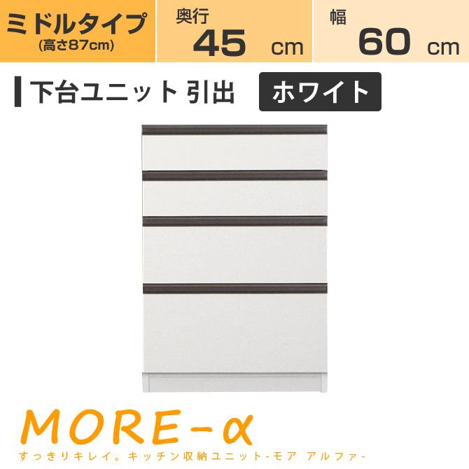 モアα モアアルファ (奥行45cmタイプ) ミディアムタイプ(高さ90cm) 幅60cm 引出 引き出しタイプ 収納 下台 ホワイト