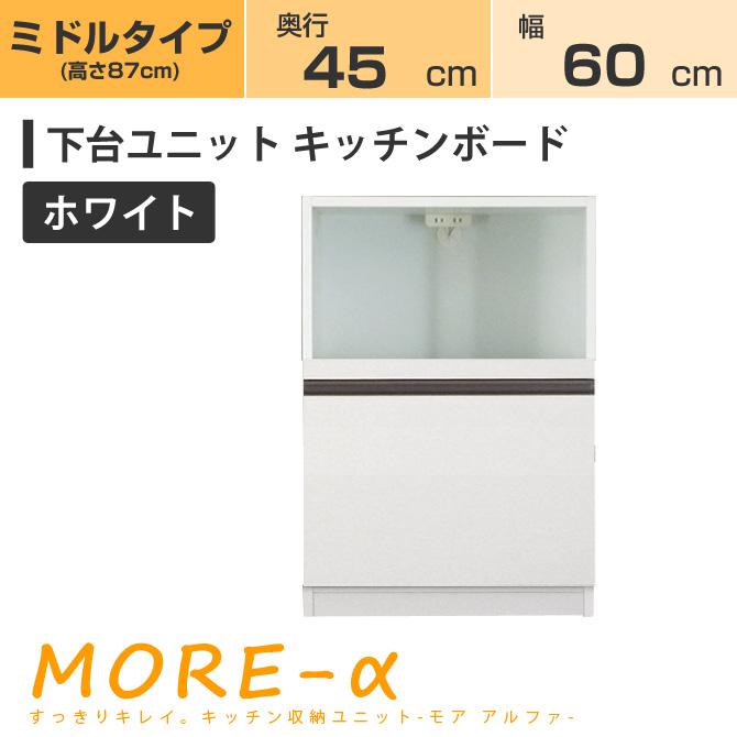 モアα モアアルファ (奥行45cmタイプ) ミディアムタイプ(高さ90cm) 幅60cm KB キッチンボード 家電収納+引き出し収納 収納 下台 ホワイト
