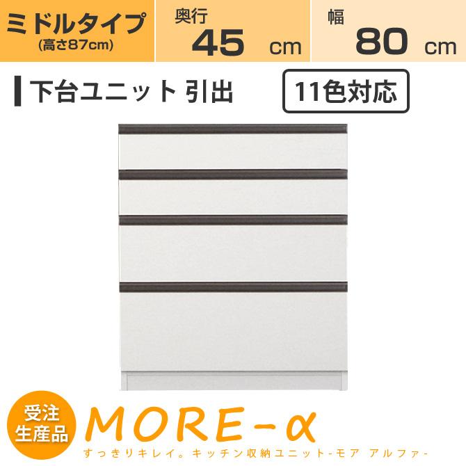 モアα モアアルファ (奥行45cmタイプ) ミディアムタイプ(高さ90cm) 幅80cm 引出 引き出しタイプ 収納 下台 (11色対応)
