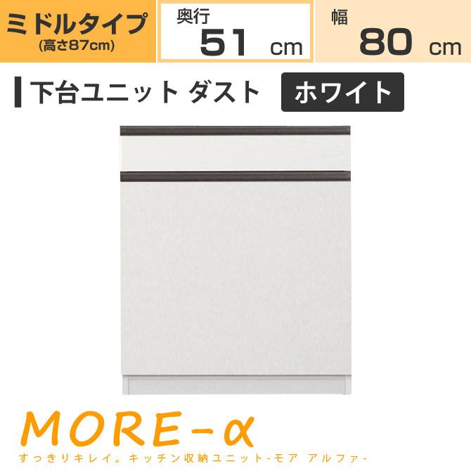 モアα モアアルファ (奥行51cmタイプ) ミディアムタイプ(高さ90cm) 幅80cm ダスト ダストボックス+引き出し収納 収納 下台 ホワイト