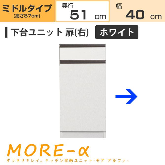 モアα モアアルファ (奥行51cmタイプ) ミディアムタイプ(高さ90cm) 幅40cm 右開き扉 引き出し+収納 下台 ホワイト