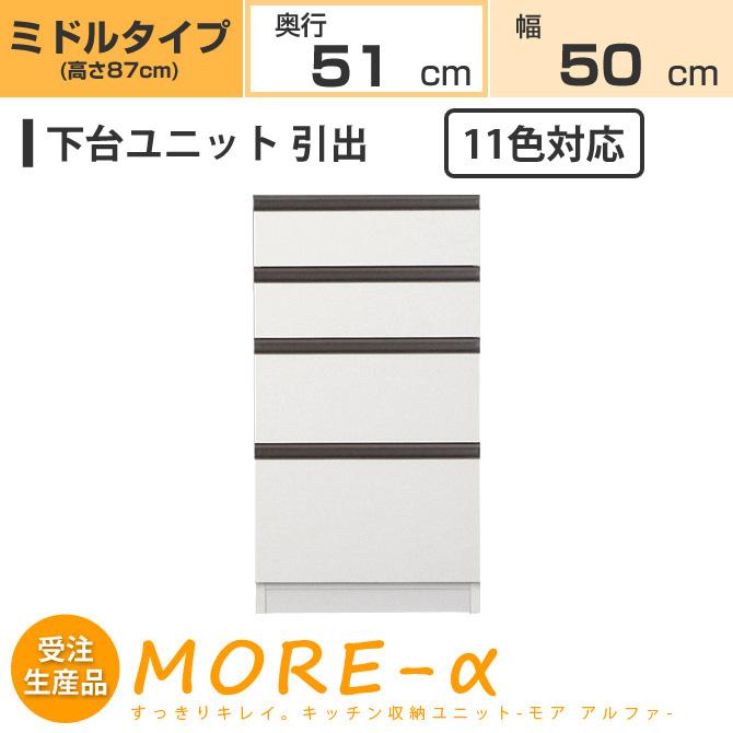 モアα モアアルファ (奥行51cmタイプ) ミディアムタイプ(高さ90cm) 幅50cm 引出 引き出しタイプ 収納 下台 (11色対応)