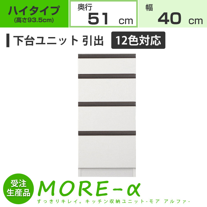 モアα モアアルファ (奥行51cmタイプ) ハイタイプ(高さ96.5cm) 幅40cm 引出 引き出しタイプ 収納 下台 (12色対応)