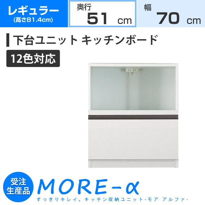 モアα モアアルファ (奥行51cmタイプ) レギュラータイプ(高さ84.4cm) 幅70cm KB キッチンボード 家電収納+引き出し収納 収納 下台 (12色対応)