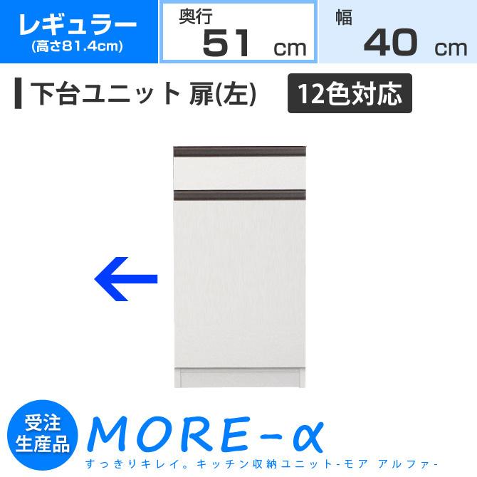 モアα モアアルファ (奥行51cmタイプ) レギュラータイプ(高さ84.4cm) 幅40cm 左開き扉 引き出し+収納 下台 (12色対応)