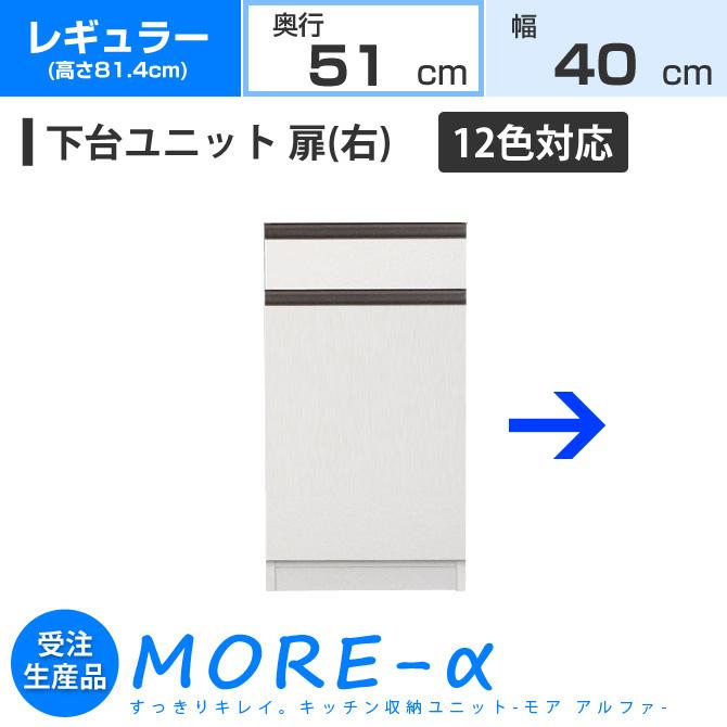 モアα モアアルファ (奥行51cmタイプ) レギュラータイプ(高さ84.4cm) 幅40cm 右開き扉 引き出し+収納 下台 (12色対応)