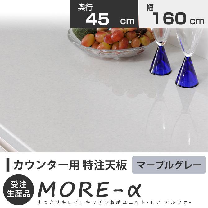 モアα モアアルファ (奥行き42cm) 幅160cm カウンター天板 カウンター 特注天板(マーブルグレー)