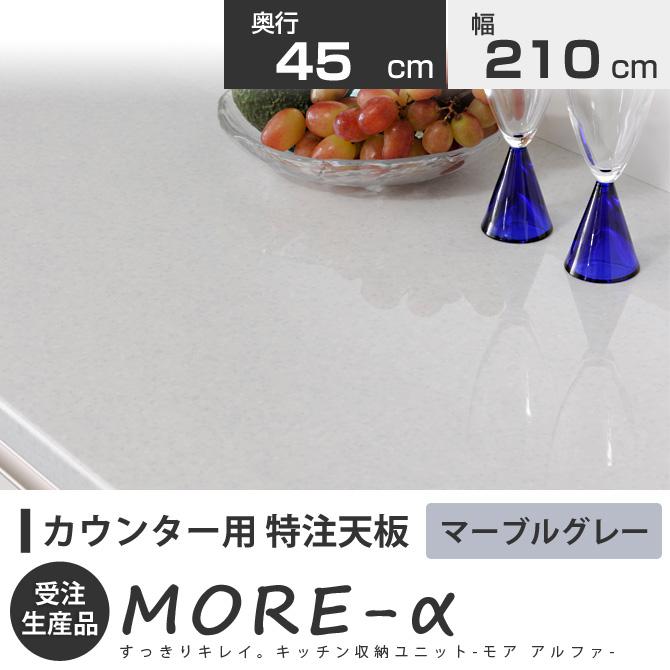 モアα モアアルファ (奥行き42cm) 幅210cm カウンター天板 カウンター 特注天板(マーブルグレー)
