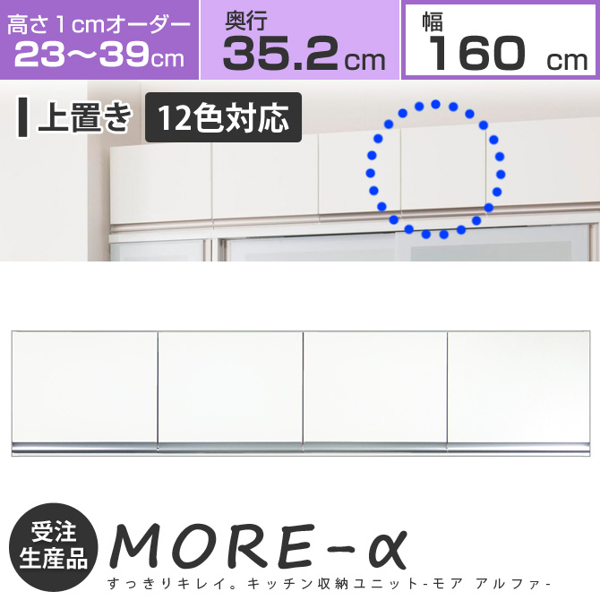 モアα モアアルファ 特注 幅160cm T上置 高さ1cmオーダー 上置き 隙間収納 高さ23~39cm (12色対応)