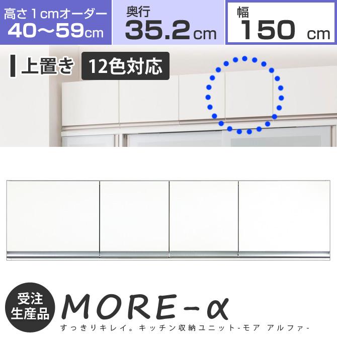 モアα モアアルファ 特注 幅150cm T上置 高さ1cmオーダー 上置き 隙間収納 高さ40~59cm (12色対応)