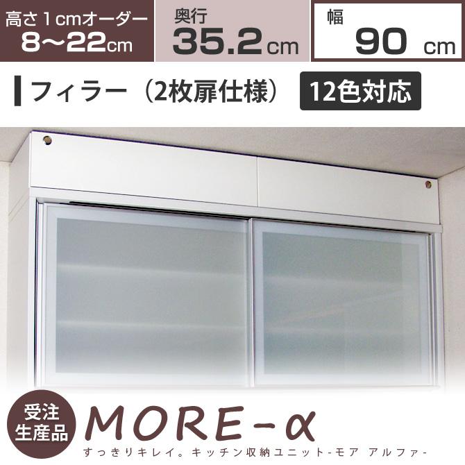 モアα モアアルファ 幅90cm フィラー 高さ1cmオーダー 目隠し 隙間収納 高さ8~22cm (12色対応)