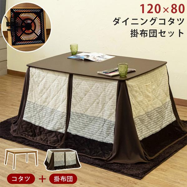 こたつ ハイタイプ テーブル コタツ こたつセット こたつテーブル 長方形 掛布団セット こたつ布団セット こたつ掛け布団 ダイニングコタツ 家具調こたつ 高脚 120×80cm KT-D120 ダイニングテーブル ダイニングこたつ 日本製ヒーター