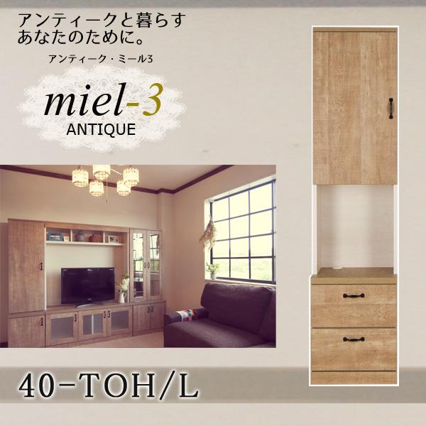アンティークミール3 【日本製】 40-TOH/L 幅40cm(左開き) 扉オープン引き出し収納 Miel3 【代引不可】【受注生産品】