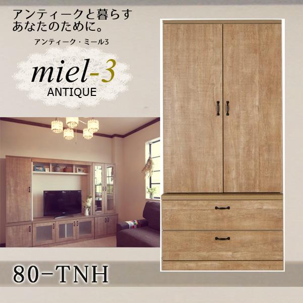 アンティークミール3 【日本製】 80-TNH 幅80cm 扉引き出し収納 Miel3 【代引不可】【受注生産品】