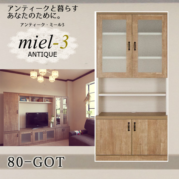 アンティークミール3 【日本製】 80-GOT 幅80cm ガラス扉オープン収納 Miel3 【代引不可】【受注生産品】