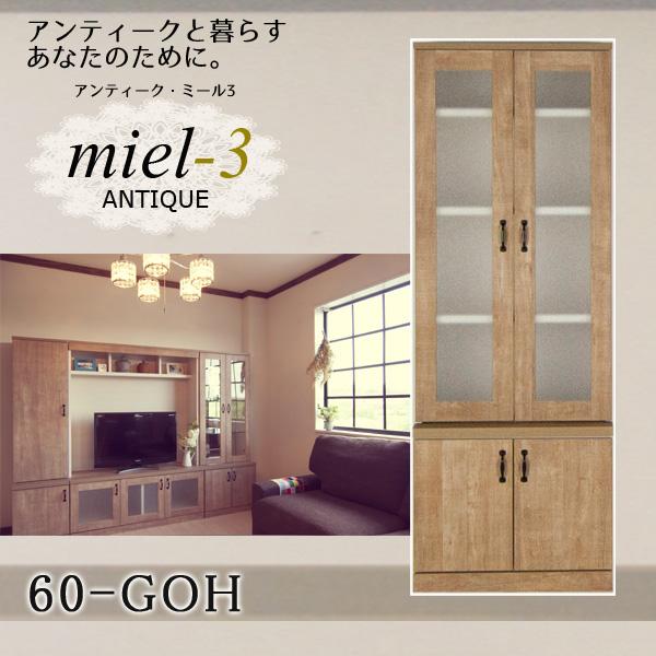 【送料無料】アンティークミール3 【日本製】 60-GOH 幅60cm ガラス扉オープン引き出し収納 Miel3 【代引不可】【受注生産品】