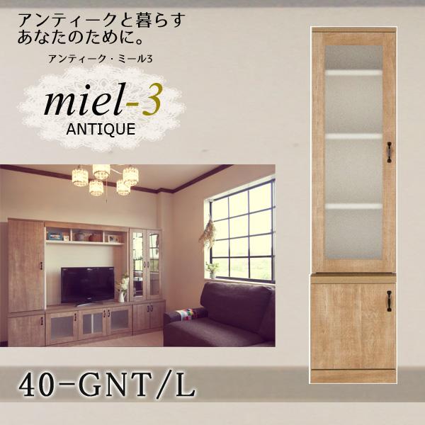 アンティークミール3 【日本製】 40-GNT/L 幅40cm(左開き) ガラス扉収納 Miel3 【代引不可】【受注生産品】