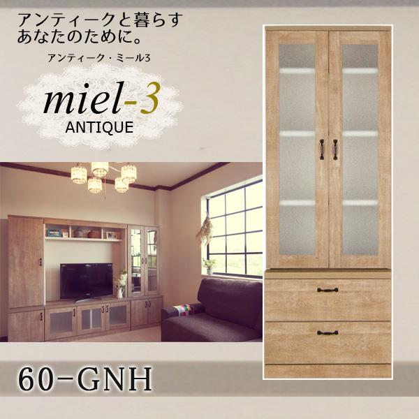 アンティークミール3 【日本製】 60-GNH 幅60cm ガラス扉引き出し収納 Miel3 【代引不可】【受注生産品】