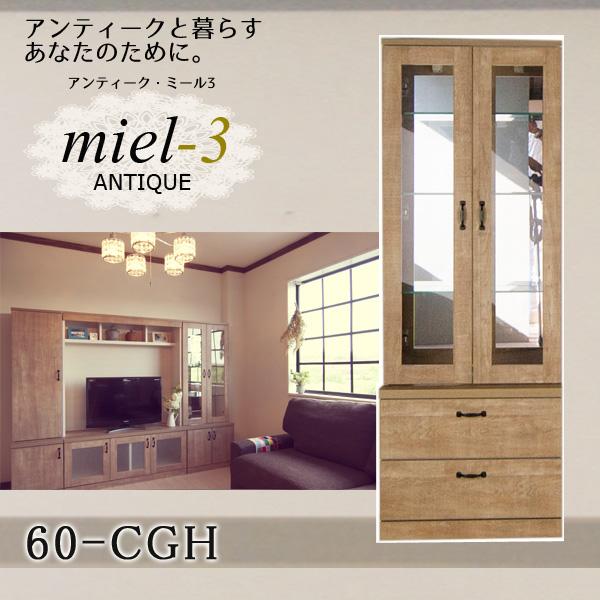 アンティークミール3 【日本製】 60-CGH 幅60cm コレクションボード引き出し 背面ミラー・ダウンライト付 Miel3 【代引不可】【受注生産品】