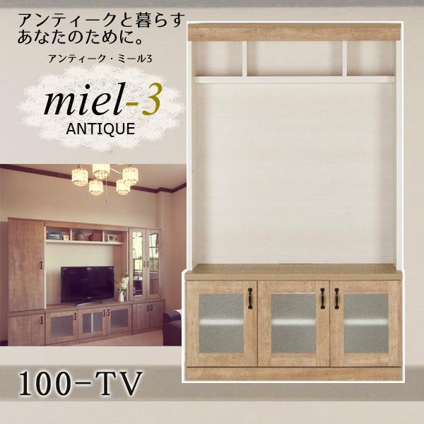 【送料無料】アンティークミール3 【日本製】 100-TV 幅100cm TV台 テレビボード Miel3 【代引不可】【受注生産品】