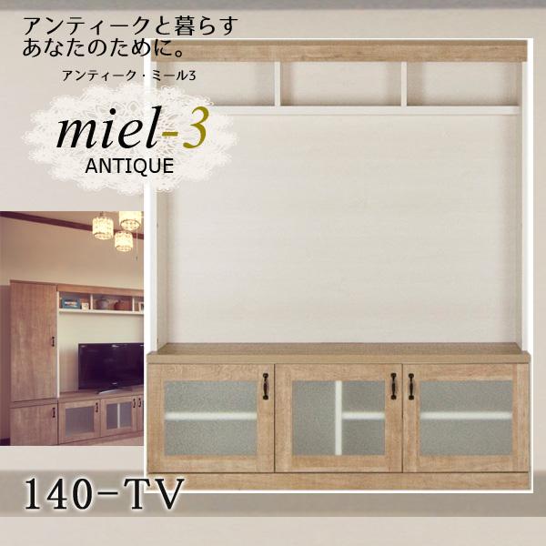 アンティークミール3 【日本製】 140-TV 幅140cm TV台 テレビボード Miel3 【代引不可】【受注生産品】