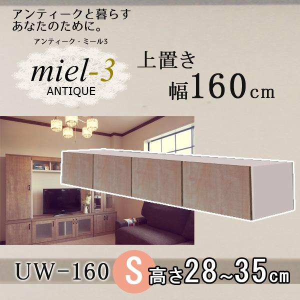 【送料無料】アンティークミール3 【日本製】 UW 160 H28-35 幅160cm 上置きS Miel3 【代引不可】【受注生産品】