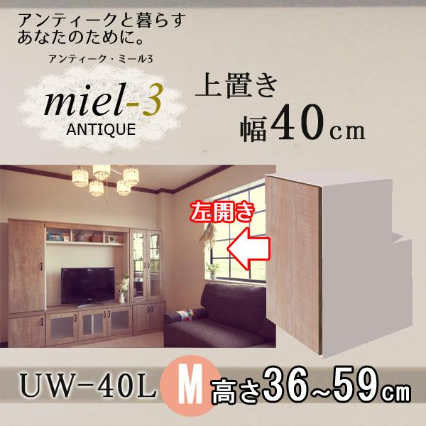 【送料無料】アンティークミール3 【日本製】 UW 40 H36-59/L 幅40cm 上置きM(左開き) Miel3 【代引不可】【受注生産品】