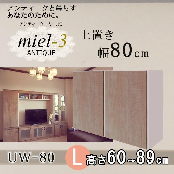 アンティークミール3 【日本製】 UW 80 H60-89 幅80cm 上置きL Miel3 【代引不可】【受注生産品】