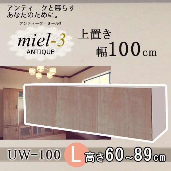 【送料無料】アンティークミール3 【日本製】 UW 100 H60-89 幅100cm 上置きL Miel3 【代引不可】【受注生産品】