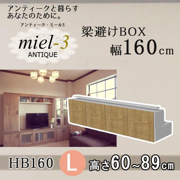アンティークミール3 【日本製】 D32 HB160 H60- 89 幅160cm 梁避けボックスL Miel3 【代引不可】【受注生産品】