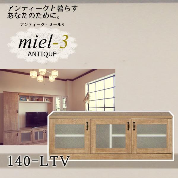 アンティークミール3 【日本製】 mini-140-LTV ミニ 幅140cm TV台 テレビボード(天板不要) Miel3 【代引不可】【受注生産品】