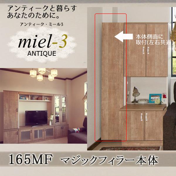 【送料無料】アンティークミール3 【日本製】 165MF マジックフィラー本体用(高さ165cm) Miel3 【代引不可】【受注生産品】