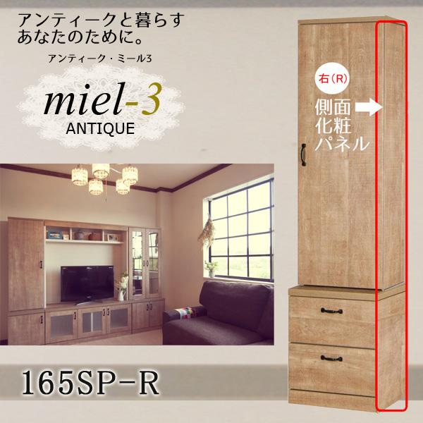 アンティークミール3 【日本製】 165SP/R サイドパネル本体用(右側用) Miel3 【代引不可】【受注生産品】