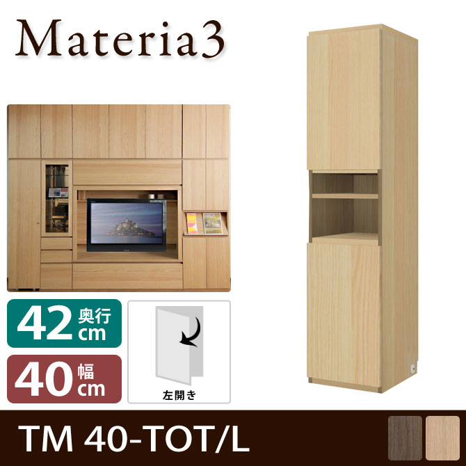 Materia3 TM D42 40-TOT 【奥行42cm】【左開き】 キャビネット 幅40cm 板扉+オープン棚+板扉 [マテリア3]