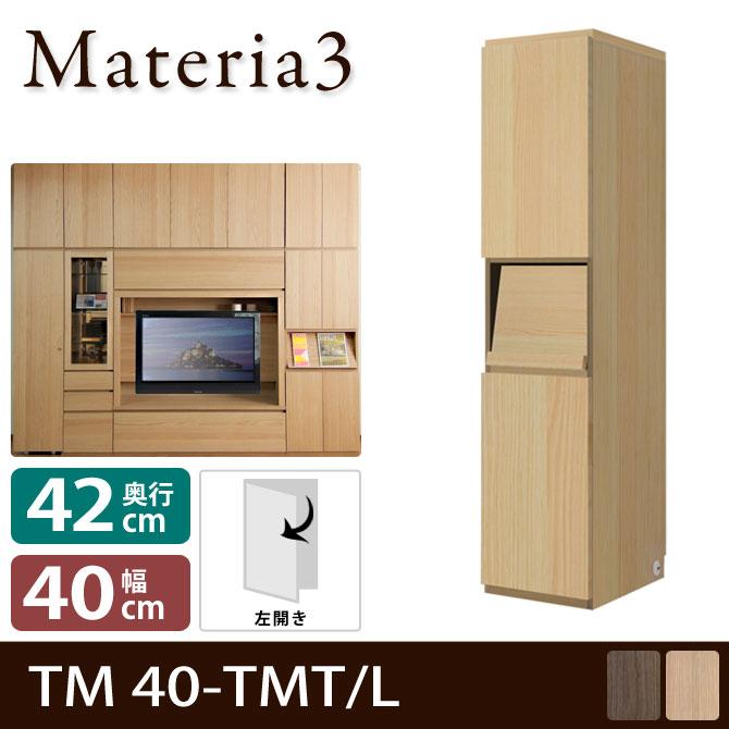 Materia3 TM D42 40-TMT 【奥行42cm】【左開き】 キャビネット 幅40cm 板扉+マガジンラック+板扉 [マテリア3]