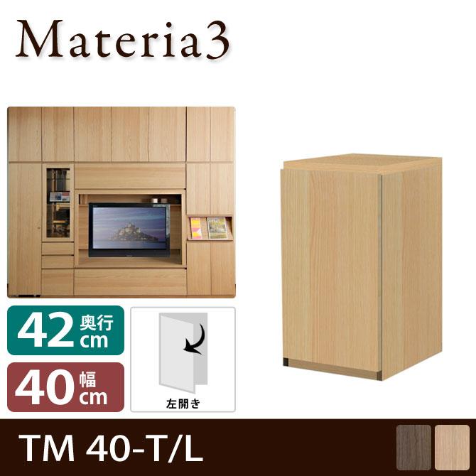 Materia3 TM D42 40-T 【奥行42cm】【左開き】 高さ70cm キャビネット 板扉 [マテリア3]