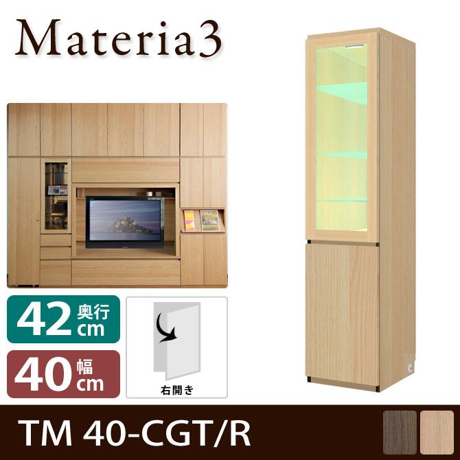 Materia3 TM D42 40-CGT 【奥行42cm】 【右開き】 キャビネット 幅40cm ガラス扉+板扉 [マテリア3]